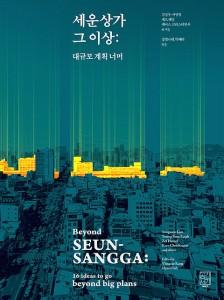 beyond seun-sangga